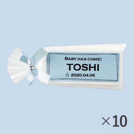 【送料無料】【アツラエ】名入れ(アルファベット) プチプチミント ブルー 10個 たまひよSHOP・たまひよの内祝い