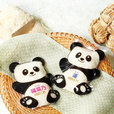 【アツラエ】名入れ 子パンダ米 女の子 5個