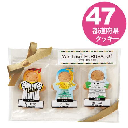 【送料無料】【アツラエ】NIPPON 47COOKIES 10個 たまひよSHOP・たまひよの内祝い