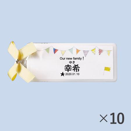 【送料無料】【アツラエ】名入れ(漢字) プチプチミント ガーランド 10個 たまひよSHOP・たまひよの内祝い