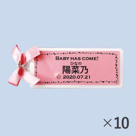 【送料無料】【アツラエ】名入れ(漢字) プチプチミント ピンク 10個 たまひよSHOP・たまひよの内祝い