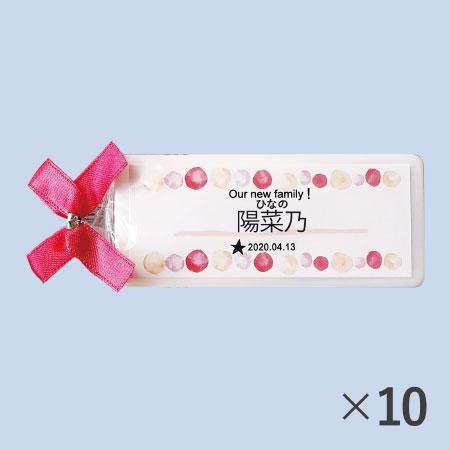 【送料無料】【アツラエ】名入れ(漢字) プチプチミント ピンクドット 10個 たまひよSHOP・たまひよの内祝い