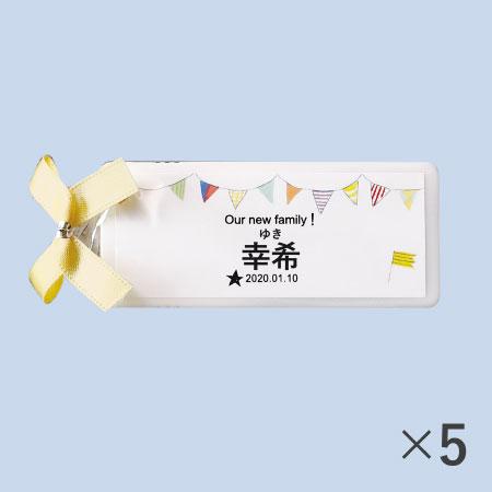 【送料無料】【アツラエ】名入れ(漢字) プチプチミント ガーランド 5個 たまひよSHOP・たまひよの内祝い