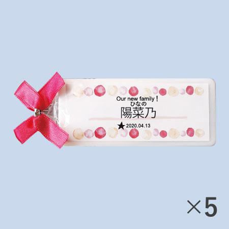 【送料無料】【アツラエ】名入れ(漢字) プチプチミント ピンクドット 5個 たまひよSHOP・たまひよの内祝い