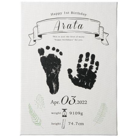 【送料無料】【アツラエ】キャンバス手形足形 1歳(お仕立券) たまひよSHOP・たまひよの内祝い