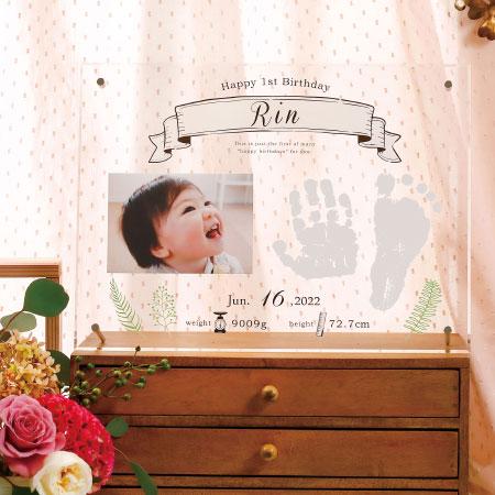 【送料無料】【アツラエ】シンプルクリア手形足形フレーム 1歳(お仕立券) たまひよSHOP・たまひよの内祝い