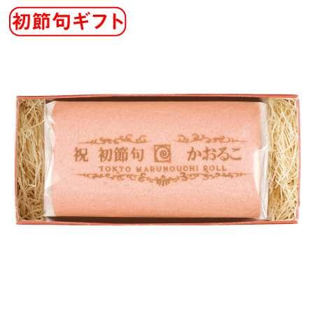【送料無料】【初節句】東京丸の内ロール 名入れロールケーキ(ストロベリー) たまひよSHOP・たまひよの内祝い
