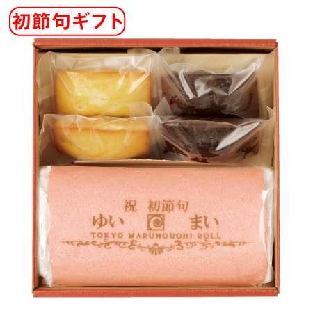 【送料無料】【初節句】東京丸の内ロール 名入れロールケーキ(ストロベリー)とフィナンシェのセット たまひよSHOP・たまひよの内祝い