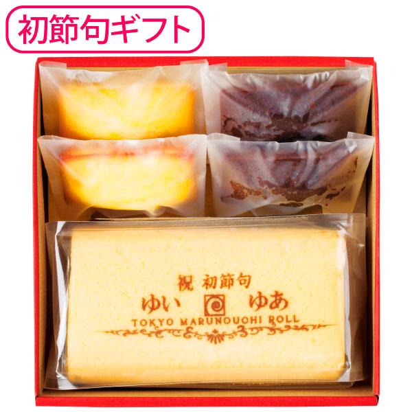 【送料無料】【初節句】東京丸の内ロール 名入れロールケーキ(プレーン)とフィナンシェのセット たまひよSHOP・たまひよの内祝い