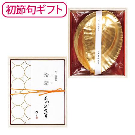 【送料無料】【初節句】信玄食品 名入れあわび煮貝 金殻付き たまひよSHOP・たまひよの内祝い