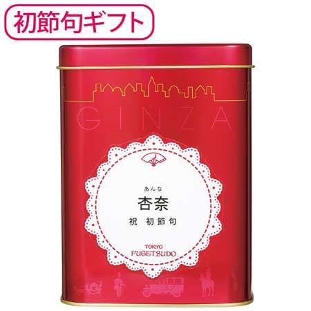 【期間限定販売】2019年7月25日まで販売 ■内容:ゴーフレット×20(バニラ・ストロベリー×各7、チョコ×6)×1缶 愛され続けてきた風月堂の銘菓ゴーフルに、初節句の喜びをのせて。 世代を超えて愛されている銘菓ゴーフルでおなじみの東京風月堂とたまひよがコラボしたゴーフルを食べやすく小型にした「ゴーフレット」のオリジナルギフト。 バニラ・ストロベリー・チョコの3種の味が合計20枚入っているので、職場やグループなど大勢の方への小分けギフトとしてもおすすめです。 オリジナルの赤い缶にお子さまのお名前と「祝 初節句」を入れてお届けします。 <東京風月堂> 創業時より洋菓子販売で人気を博し、明治10年に銀座へ出店。昭和初期、銘菓ゴーフルを世に送り出しました。 ■配送のご注意 ●名入れメーカーより直送しますので、ほかの商品とは別便で届きます。 ●ご注文を受けてから作りますので、お届けまでに15日ほどお時間をいただきます。■化粧箱入:158×123×96mm ■内容:ゴーフレット×20(バニラ・ストロベリー×各7、チョコ×6)×1缶 ■生産国:日本 ■常温保存で60日お召し上がりいただける状態で