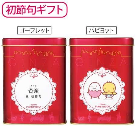 【期間限定販売】2019年7月25日まで販売 ■内容:ゴーフレット×20(バニラ・ストロベリー×各7、チョコ×6)×1缶、パピヨット×24×1缶 愛され続けてきた風月堂の銘菓ゴーフルに、初節句の喜びをのせて。 世代を超えて愛されている銘菓ゴーフルでおなじみの東京風月堂とたまひよがコラボした、ゴーフレット&パピヨットのオリジナルギフト。 ゴーフルを食べやすく小型にした「ゴーフレット」はバニラ・ストロベリー・チョコの3種の味が合計20枚入り。サクサクのラングドシャ生地をくるくると巻き上げた「パピヨット」も1缶に24本入りなので職場やグループなど大勢の方への小分けギフトとしてもおすすめです。 オリジナルの赤い缶にお子さまのお名前と「祝 初節句」を入れてお届けします。 <東京風月堂> 創業時より洋菓子販売で人気を博し、明治10年に銀座へ出店。昭和初期、銘菓ゴーフルを世に送り出しました。 ■配送のご注意 ●名入れメーカーより直送しますので、ほかの商品とは別便で届きます。 ●ご注文を受けてから作りますので、お届けまでに15日ほどお時間をいただきます。■化粧箱入:158×251×96mm ■内容:ゴーフレット×20(バニラ・ストロベリー×各7、チョコ×6)×1缶、パピヨット×24×1缶 ■生産国:日本 ■常温保存で60日お召し上がりいただける状態で出荷します。 ■アレルゲン:乳、卵、小麦、大豆 ■名入れの商品は、1個からご注文いただけます。 ■名入れのご注意 ゴーフレット缶のラベルにお子さまのお名前をお入れします。 名入れは無料です。 お名前は漢字(ふりがなつき)でお入れします。 双子はそ