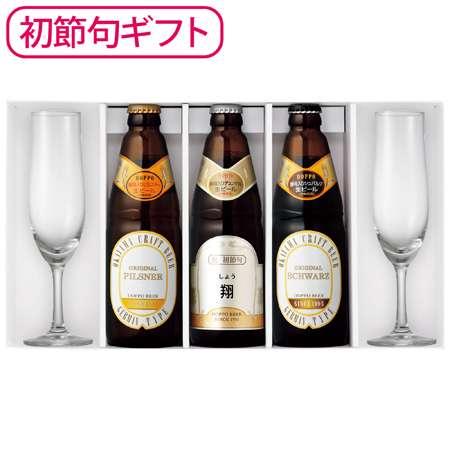 【期間限定販売】2019年7月25日まで販売 ■内容:クラフトビール×3(デュンケル・ピルスナー・シュバルツ×各1)、グラス(ガラス)×2 ビールを愛する方へ贈りたい、初節句のギフト。 「独歩」は水と原料にこだわり、丁寧な仕込み、発酵、低温・長期熟成を経て醸造されます。数々の賞を得た確かな技術と味を、岡山から世界へ発信する地ビールです。 このこだわりの地ビールに、泡立ち・泡持ちがよく、香りを楽しむのに適したスタイリッシュなフォルムのグラスをセットにしました。ビールを美しく見せてくれるグラスです。 ■デュンケル:色は濃いブラウンで苦みはやや弱め、芳醇な味わいのビールです。 ■ピルスナー:生きた酵母の入った、ホップの香りと苦みの効いた単色ビールです。 ■シュバルツ:ドイツ語で「黒」を意味し、焦がした麦芽を使った黒ビール。甘みや香ばしさを残しつつ、スッキリした後味です。 お子さまのお名前と「祝 初節句」を「デュンケル」に入れてお届けします。 <独歩> 生きた酵母が入ったラガータイプのビール。「独歩」は水と原料にこだわり、丁寧な仕込み、発酵、低温・長期熟成を経て醸造されます。数々の賞を得た確かな技術と味を、岡山から世界へ発信する地ビールです。 ■未成年者に対しては酒類を販売しておりません。 酒類をご注文の際には、ご注文欄に必ず生年月日をご記入ください。ご記入のない場合は、ご注文いただけません。 ■配送のご注意 ●メーカーより直送しますので、ほかの商品とは別便で届きます。 ●ご注文を受けてから作りますので、お届けまでに15日ほどお時間をいただきます