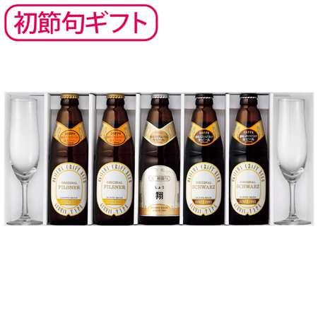 【期間限定販売】2019年7月25日まで販売 ■内容:クラフトビール×5(ピルスナー・シュバルツ×各2、デュンケル×1)、グラス(ガラス)×2 ビールを愛する方へ贈りたい、初節句のギフト。 「独歩」は水と原料にこだわり、丁寧な仕込み、発酵、低温・長期熟成を経て醸造されます。数々の賞を得た確かな技術と味を、岡山から世界へ発信する地ビールです。 このこだわりの地ビールに、泡立ち・泡持ちがよく、香りを楽しむのに適したスタイリッシュなフォルムのグラスをセットにしました。ビールを美しく見せてくれるグラスです。 ■デュンケル:色は濃いブラウンで苦みはやや弱め、芳醇な味わいのビールです。 ■ピルスナー:生きた酵母の入った、ホップの香りと苦みの効いた単色ビールです。 ■シュバルツ:ドイツ語で「黒」を意味し、焦がした麦芽を使った黒ビール。甘みや香ばしさを残しつつ、スッキリした後味です。 お子さまのお名前と「祝 初節句」を「デュンケル」に入れてお届けします。 <独歩> 生きた酵母が入ったラガータイプのビール。「独歩」は水と原料にこだわり、丁寧な仕込み、発酵、低温・長期熟成を経て醸造されます。数々の賞を得た