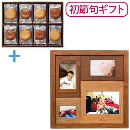【送料無料】【初節句】名入れ木製壁掛けフォトフレーム(小)とゴディバ クッキーアソートメント32枚入 たまひよSHOP・たまひよの内祝い