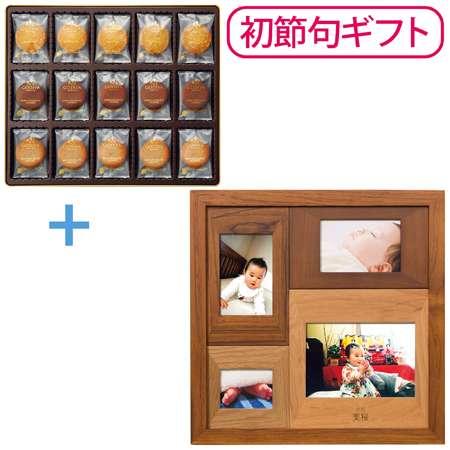 【送料無料】【初節句】名入れ木製壁掛けフォトフレーム(小)とゴディバ クッキーアソートメント55枚入 たまひよSHOP・たまひよの内祝い
