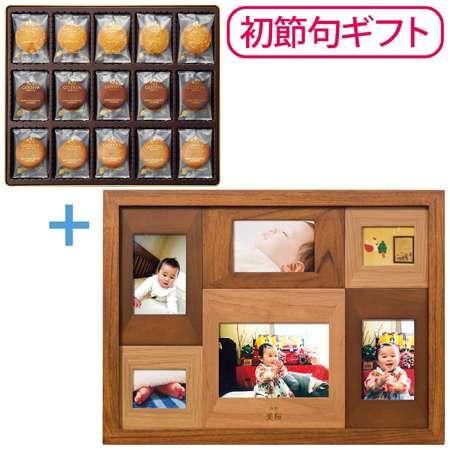 【送料無料】【初節句】名入れ木製壁掛けフォトフレーム(大)とゴディバ クッキーアソートメント55枚入 たまひよSHOP・たまひよの内祝い