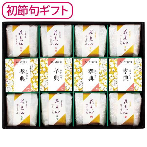 【期間限定販売】2019年7月25日まで販売 ■内容:お茶漬×6(紅鮭・梅・昆布×各2)、お吸い物×6(鯛・ゆば×各3) 幸福の日のお椀に縁起の良い梅のお花を浮かべて。 梅の花の形を模した最中から現れるのは京風茶漬けとお吸い物。 老若男女問わずご堪能いただきたい上品な味は、梅茶漬けなどの定番のほか、ゆばのお吸い物など種類も多彩です。 最中にかぶせた、華やかな名入れラベルにお子さまのお名前をお入れしてお届けします。 <辻が花> 京都・河原町三条に本店を構える辻が花。西京味噌をたっぷり使う西京漬けや、厳選食材を詰め合わせた種類豊富な京茶漬けなど、年齢を問わず、京都土産にうれしい品々を扱っています。 ■配送のご注意 ●メーカーより直送しますので、ほかの商品とは別便で届きます。 ●ご注文を受けてから作りますので、お届けまでに15日ほどお時間をいただきます。■化粧箱入:265×350×52mm ■内容:お茶漬×6(紅鮭・梅・昆布×各2)、お吸い物×6(鯛・ゆば×各3) ■生産国:日本 ■常温保存で40日お召し上がりいただける状態で出荷します。 ■アレルゲン:乳、小麦、さけ、ゼラチン、大豆、ごま ■名入れの商品は、1個からご注文いただけます。 ■名入れのご注意 ラベルにお子さまのお名前をお入れします。 名入れは無料です。 お名前は漢字(ふりがなつき)でお入れします。 双子はそれぞれのお名前を2列にしてお入れします。