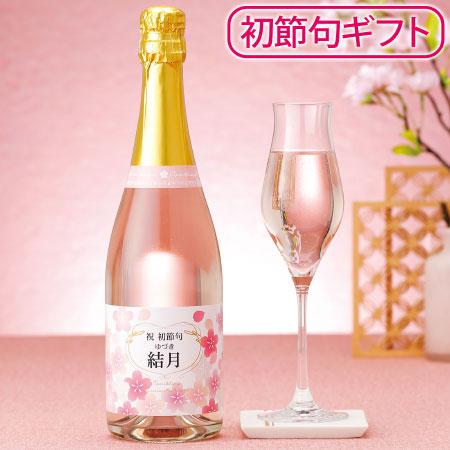 【送料無料】【初節句】菊水酒造 名入れ桜スパークリング たまひよSHOP・たまひよの内祝い