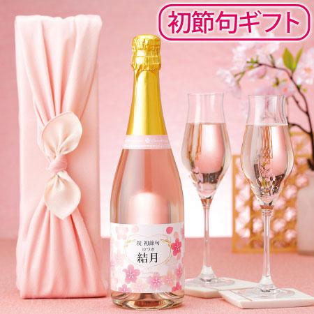 【送料無料】【初節句】菊水酒造 名入れ桜スパークリング 風呂敷包み たまひよSHOP・たまひよの内祝い