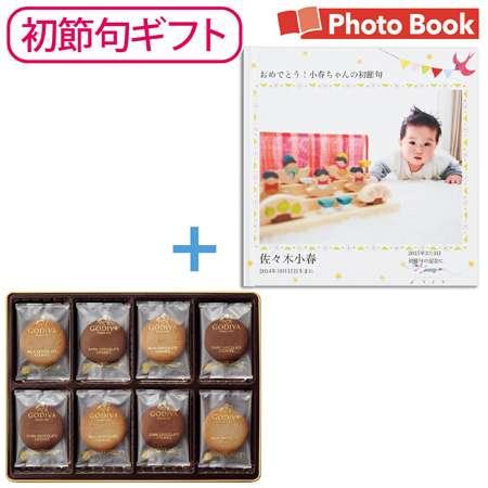 【送料無料】【初節句】ゴディバ クッキーアソートメント32枚入 フォトブック付き たまひよSHOP・たまひよの内祝い