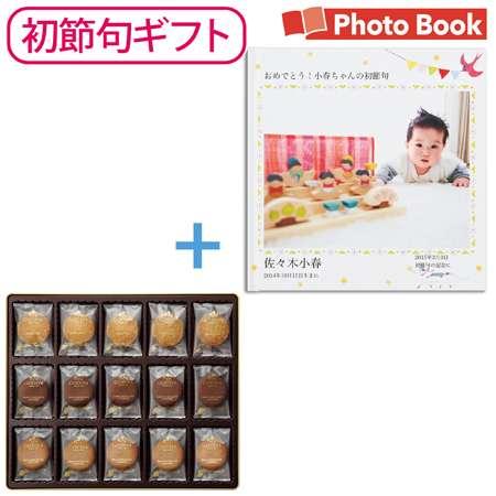【送料無料】【初節句】ゴディバ クッキーアソートメント55枚入 フォトブック付き たまひよSHOP・たまひよの内祝い