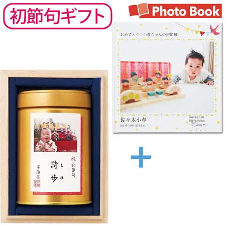 【送料無料】【初節句】伊藤茶園 写真&名入れ木箱入り高級緑茶 フォトブック付き たまひよSHOP・たまひよの内祝い