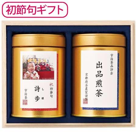 【送料無料】【初節句】伊藤茶園 写真&名入れ木箱入り高級緑茶2缶セット たまひよSHOP・たまひよの内祝い