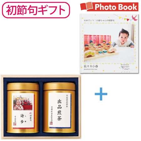 【送料無料】【初節句】伊藤茶園 写真&名入れ木箱入り高級緑茶2缶セット フォトブック付き たまひよSHOP・たまひよの内祝い