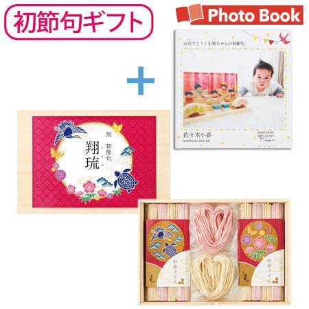 【送料無料】【初節句】名入れ紅白ハートうどんA フォトブック付き たまひよSHOP・たまひよの内祝い