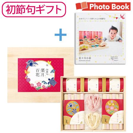 【送料無料】【初節句】名入れ紅白ハートうどんB フォトブック付き たまひよSHOP・たまひよの内祝い