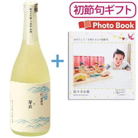 【送料無料】【初節句】菊水酒造 名入れ 純米大吟醸 青海波原酒 フォトブック付き たまひよSHOP・たまひよの内祝い