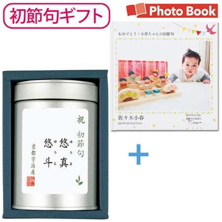 【送料無料】【初節句】伊藤茶園 名入れ緑茶A フォトブック付き たまひよSHOP・たまひよの内祝い