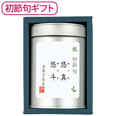 【初節句】伊藤茶園 名入れ緑茶A 単品 たまひよSHOP・たまひよの内祝い