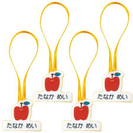 アイロンするだけ!ループ付きおなまえワッペン4個 りんご
