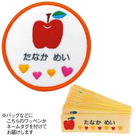 おなまえらくちんスターター スペシャル4点セット りんご たまひよSHOP