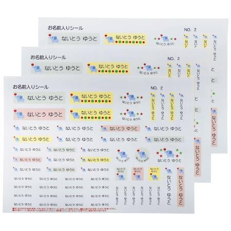 おなまえ透明&白地シール(各3シート、342ピース) ぞう たまひよSHOP
