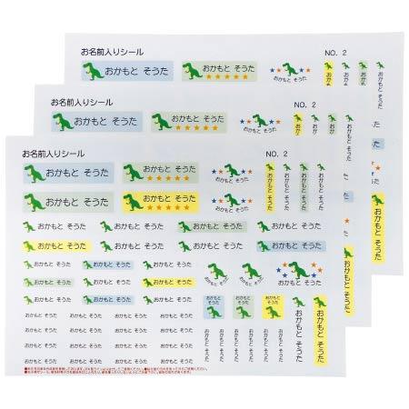 おなまえ透明&白地シール(各3シート、342ピース) きょうりゅう たまひよSHOP
