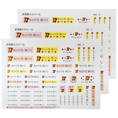 おなまえ透明&白地シール(各3シート、342ピース) りす たまひよSHOP