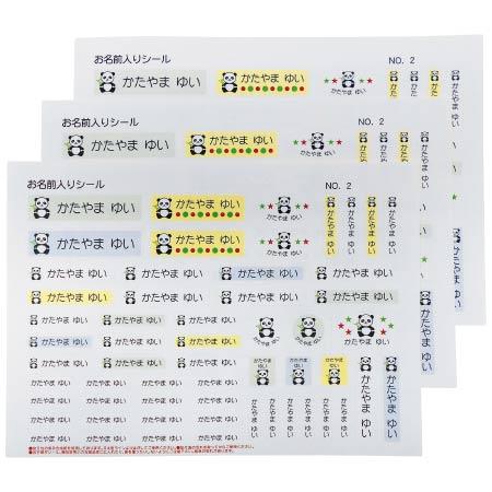 おなまえ透明&白地シール(各3シート、342ピース) ぱんだ たまひよSHOP