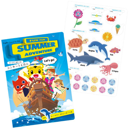 FUNFUN SUMMER ADVENTURE 絵本つきCD_補足画像02