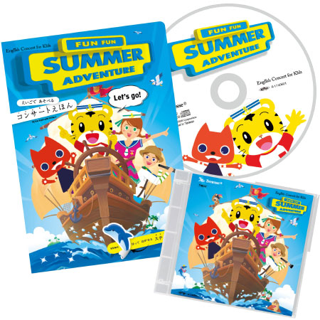 FUNFUN SUMMER ADVENTURE 絵本つきCD
