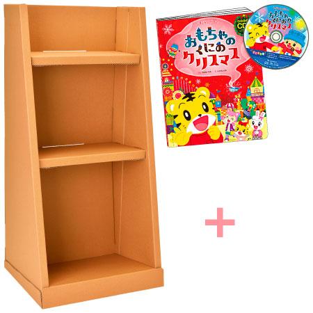 【送料無料】本やダンスが大好きになる!傾斜式本棚 セット クリスマスCDつきえほん たまひよSHOP