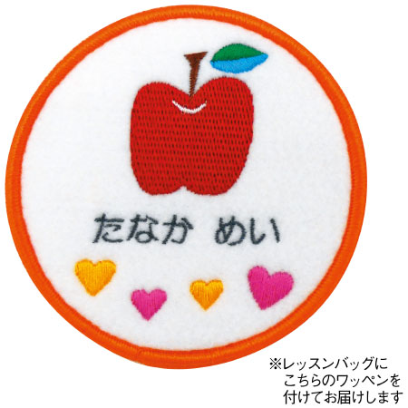 【送料無料】おなまえらくちんスターター スペシャルレッスンバッグ りんご たまひよSHOP